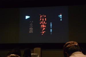 乱歩ナイト3 パノラマ島奇談(ミキモト真珠島)