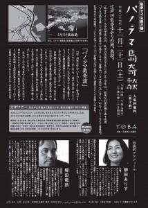 『乱歩没後50年記念 乱歩ナイト3 パノラマ島奇談』チラシ