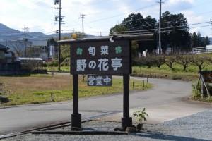 旬菜 野の花亭(度会郡玉城町勝田)