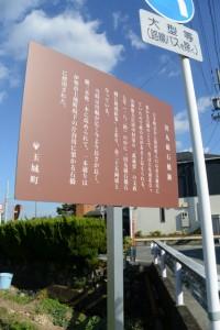 田丸磁石橋跡