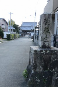 三縁寺の参道に建つ禁殺生石