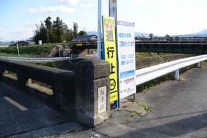 極楽橋(外城田川)