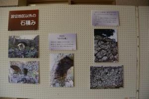企画展 志摩の生業2「波切の石工」の番外(志摩市歴史民俗資料館)