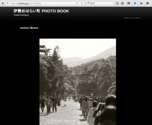 お気に入りブログ「伊勢おはらい町 PHOTO BOOK」の更新再開