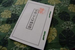 平成二十八年神宮暦(小暦)