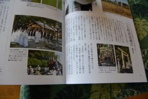 特集 倭姫命の旅(NAGI 凪 Vol.63 2016冬)
