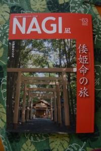 三重を刺激する大人のローカル誌 NAGI 凪 Vol.63 2016冬