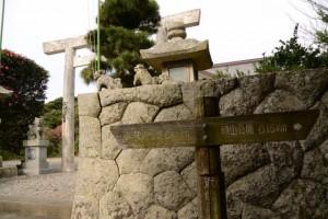 近畿自然歩道の案内板(波切神社前)