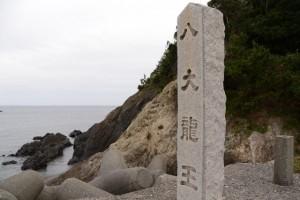 (4)八大龍王碑