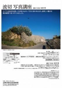 「波切 写真講座」講師:写真家 松原豊さん(志摩市歴史民俗資料館 主催)