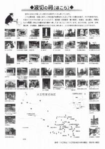波切の祠(祠)、企画展 志摩の生業2「波切の石工」(志摩市歴史民俗資料館)での資料