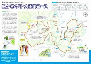 御食つ国 志摩ウォーキングマップ 絵かきの町・大王埼コース(一部加工)