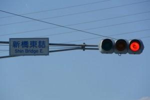 新橋東詰の交差点