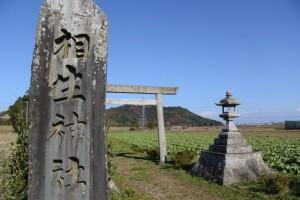 相生神社の社号標(相生神社)