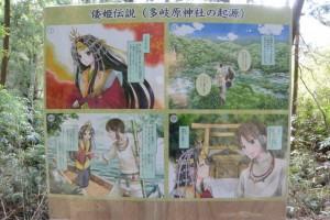 新しく建てられた倭姫伝説(多岐原神社の起源)のイラスト説明板
