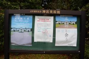 式年遷宮記念 神宮美術館の掲示板