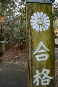 皇大神宮の摂社と所管社に挟まれた合格神社の参道