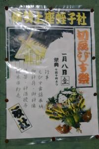 伊勢上座蛭子社「初ゑびす大祭」案内掲示