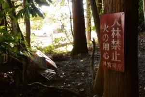 度会国玉比賣神社(豊受大神宮摂社)他への参道入口付近