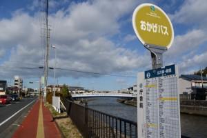 おかげバス 庁舎前 バスのりば(勢田川左岸)