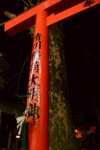 塗り替えられた鳥居(清川稲荷大明神)