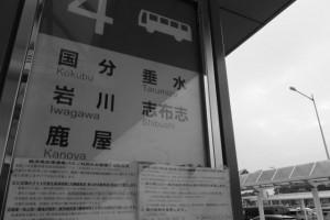 鹿屋~空港線バスのりば(鹿児島空港)