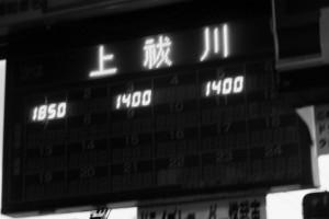 上祓川(鹿児島空港〜鹿屋)