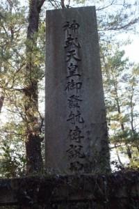 神武天皇御発航伝説地碑(鹿児島県肝属郡東串良町)