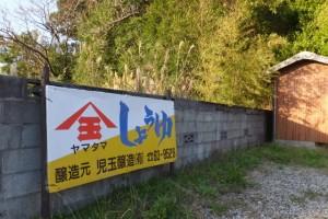 児玉醸造の看板(鹿児島県肝属郡東串良町)