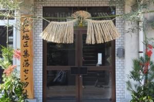 しめ縄(唐仁地区集落センター)
