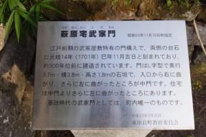 萩原宅武家門の説明板