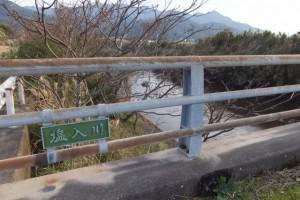 弁天橋(塩入川)