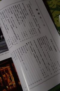 神宮広報誌『瑞垣(みずがき)』平成27年秋季号 232