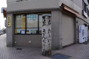 「左 さんぐう道、右わ可やま道」の道標(日野町交差点)