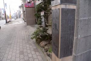 「歴史地名 湊町」の地名標