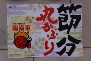 「節分丸かぶり」のポスター
