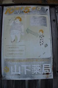 古い広告(伊勢街道)