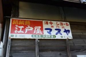 洋傘ショール専門店マスヤの看板(伊勢街道)