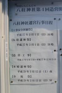八柱神社遷宮行事日程掲示(明和町新茶屋)