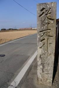 「従是外宮二里」の道標と近鉄山田線