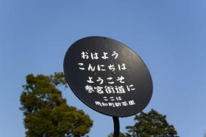 「おはよう こんにちは ようこそ参宮街道に ここは明和町新茶屋」
