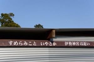 「すめらみこと いやさか 伊勢神宮は近い」の掲示