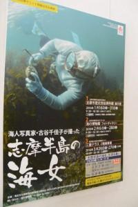 「海人写真家 古谷千佳子が撮った志摩半島の海女」のポスター