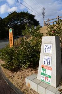 宿浦ステーション