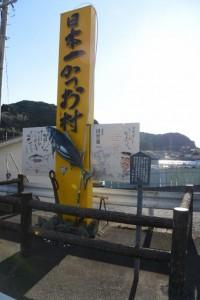日本一かつお村の看板(南伊勢町田曽浦)