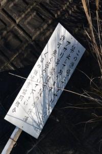 アサリ等採捕禁止の警告板
