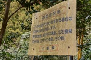 「砂防指定地 三重県」の看板