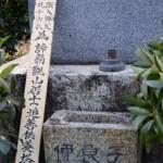 漂泊の詩人 伊良子清白の墓