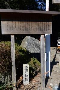 魚取神社(大紀町打見)