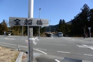 金輪橋(藤川)付近